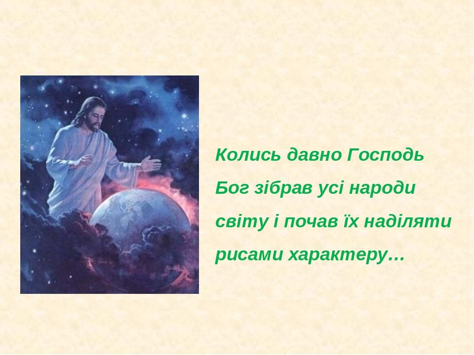 Колись давно Господь Бог зібрав усі народи світу і почав їх наділяти рисами характеру…