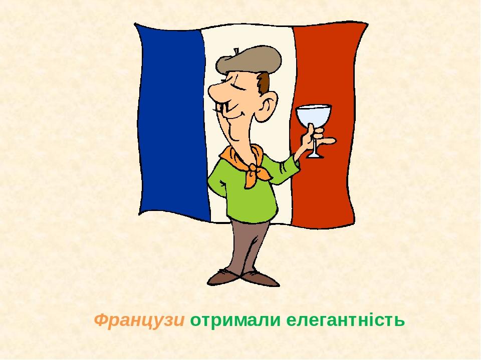 Французи отримали елегантність