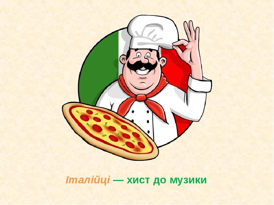 Італійці — хист до музики