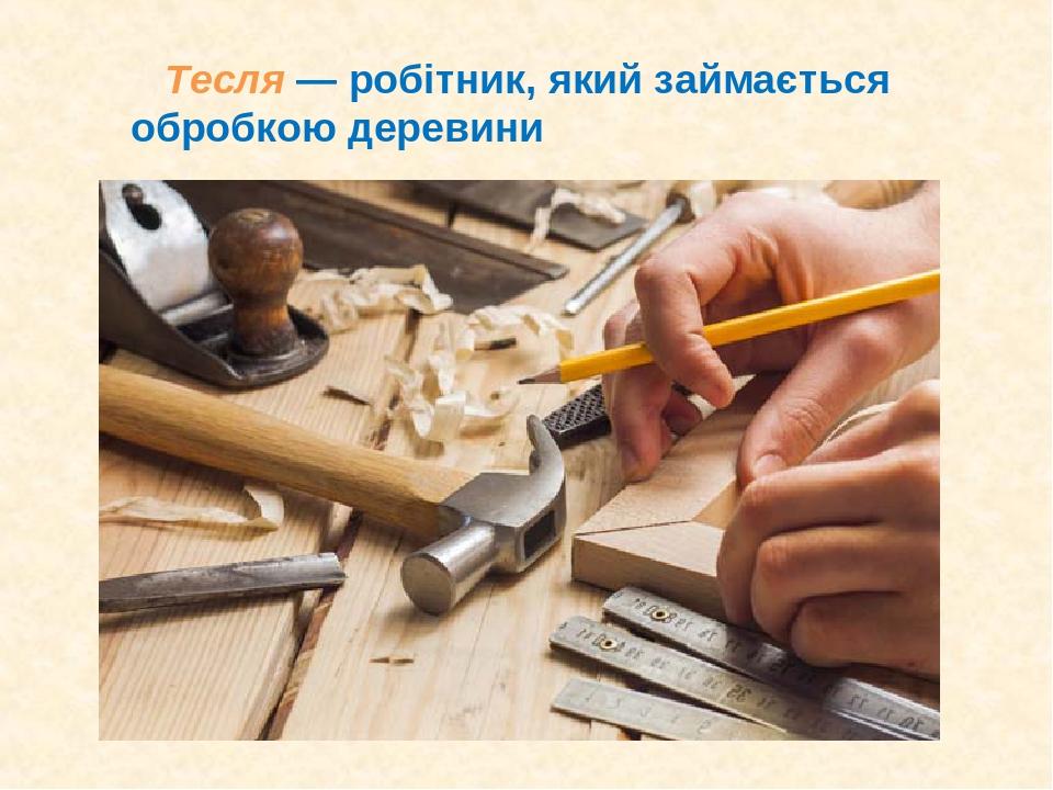 Тесля — робітник, який займається обробкою деревини