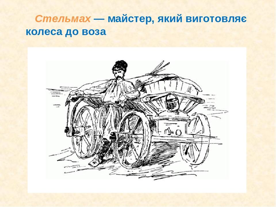 Стельмах — майстер, який виготовляє колеса до воза