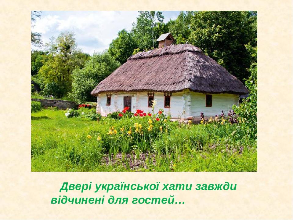 Двері української хати завжди відчинені для гостей…