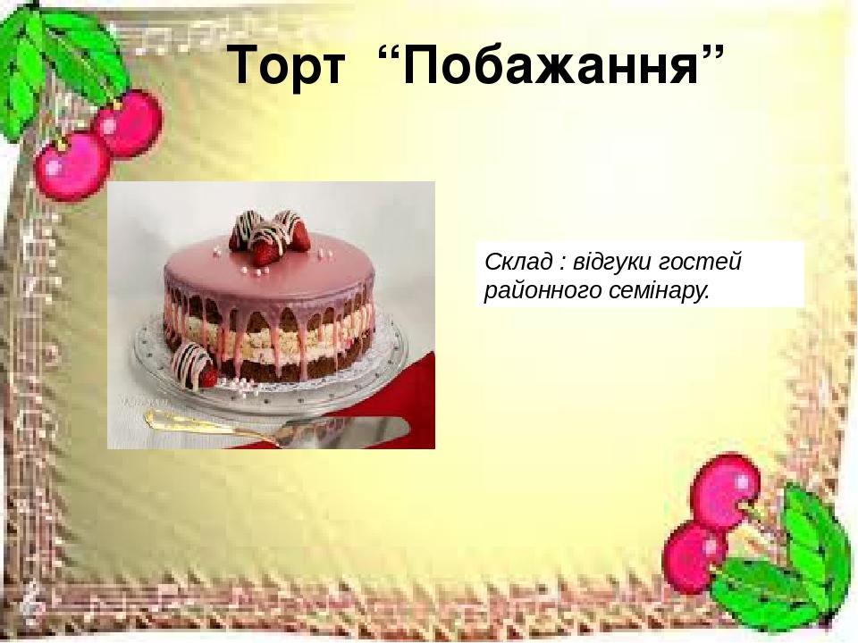 """Торт """"Побажання"""" Склад : відгуки гостей районного семінару."""