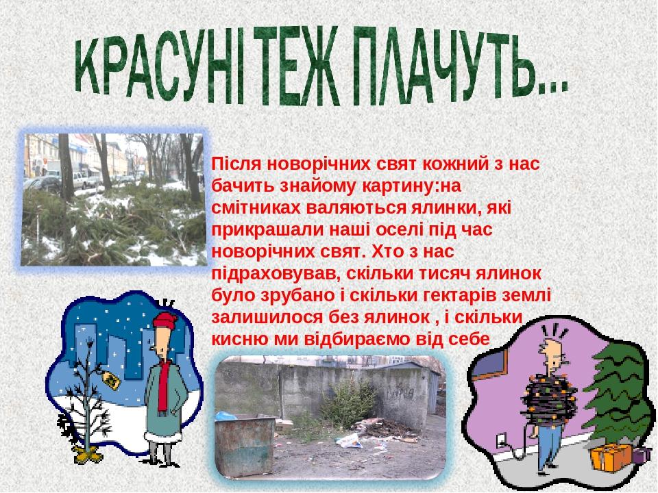Після новорічних свят кожний з нас бачить знайому картину:на смітниках валяються ялинки, які прикрашали наші оселі під час новорічних свят. Хто з н...