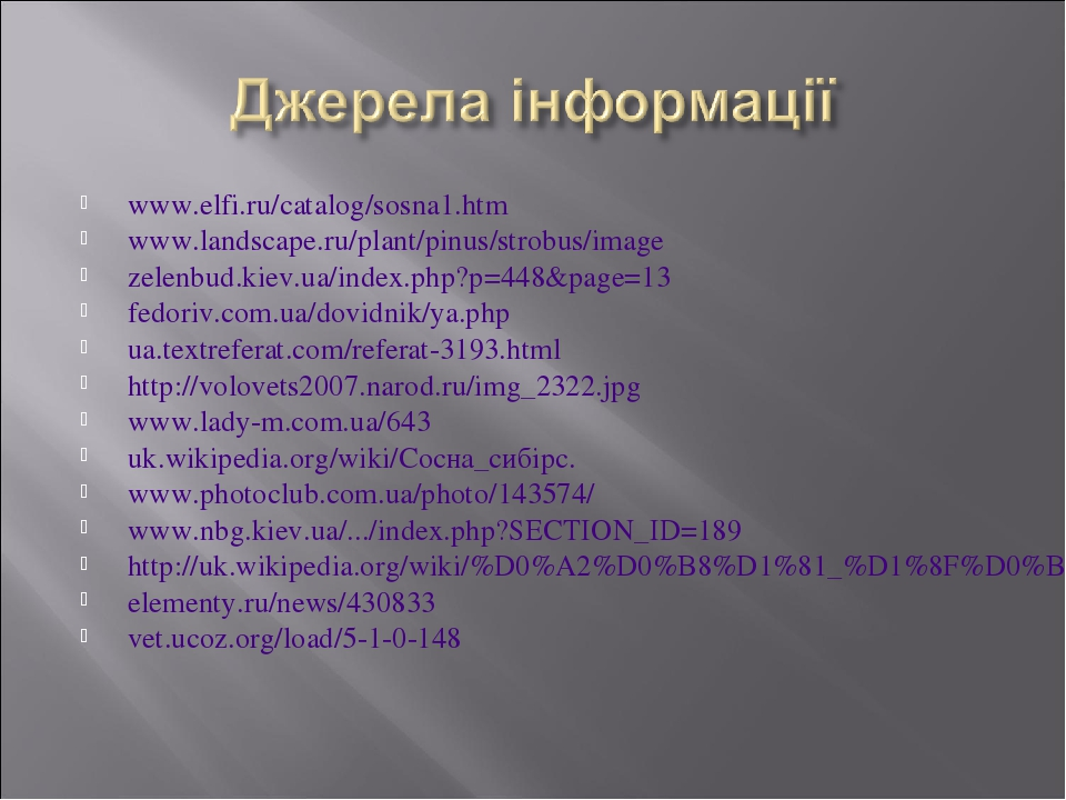 www.elfi.ru/catalog/sosna1.htm www.landscape.ru/plant/pinus/strobus/image zelenbud.kiev.ua/index.php?p=448&page=13 fedoriv.com.ua/dovidnik/ya.php u...