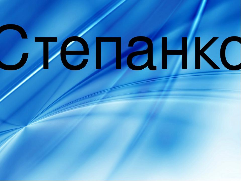Степанко
