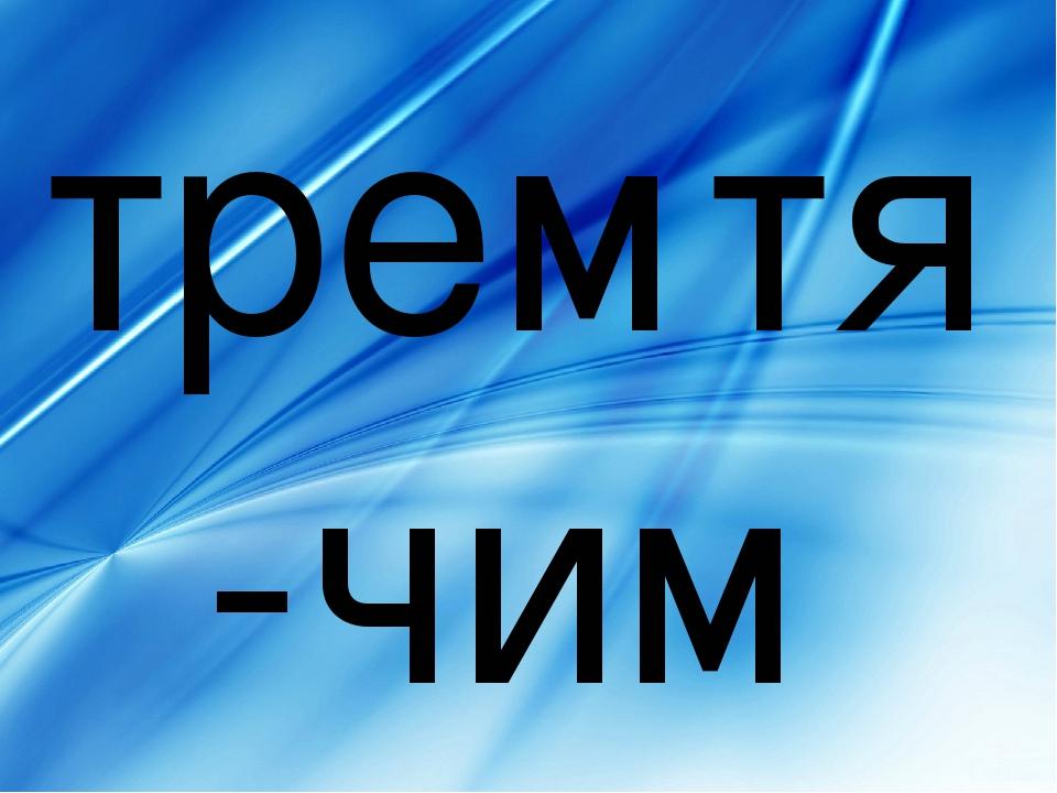 тремтя-чим