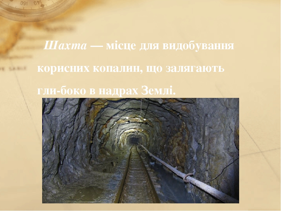 Шахта — місце для видобування корисних копалин, що залягають глибоко в надрах Землі.