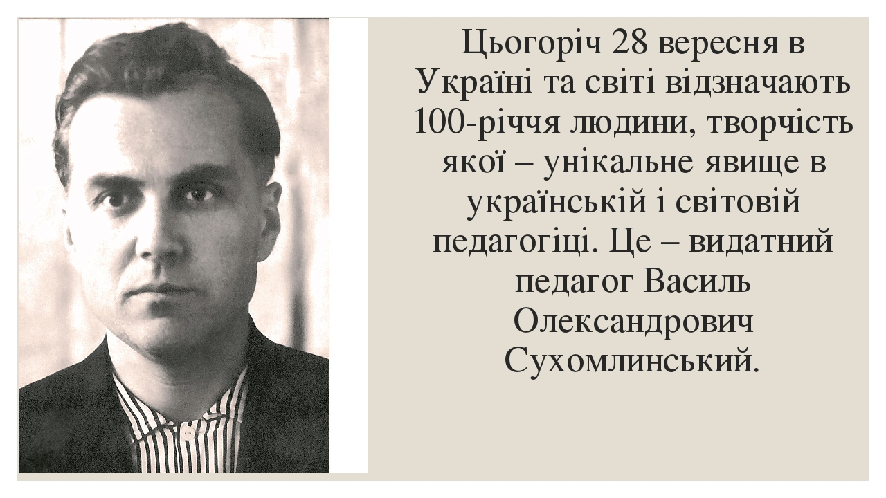 Цьогоріч28 вересня в Україні та світі відзначають 100-річчя людини, творчість якої – унікальне явище в українській і світовій педагогіці. Це – вид...