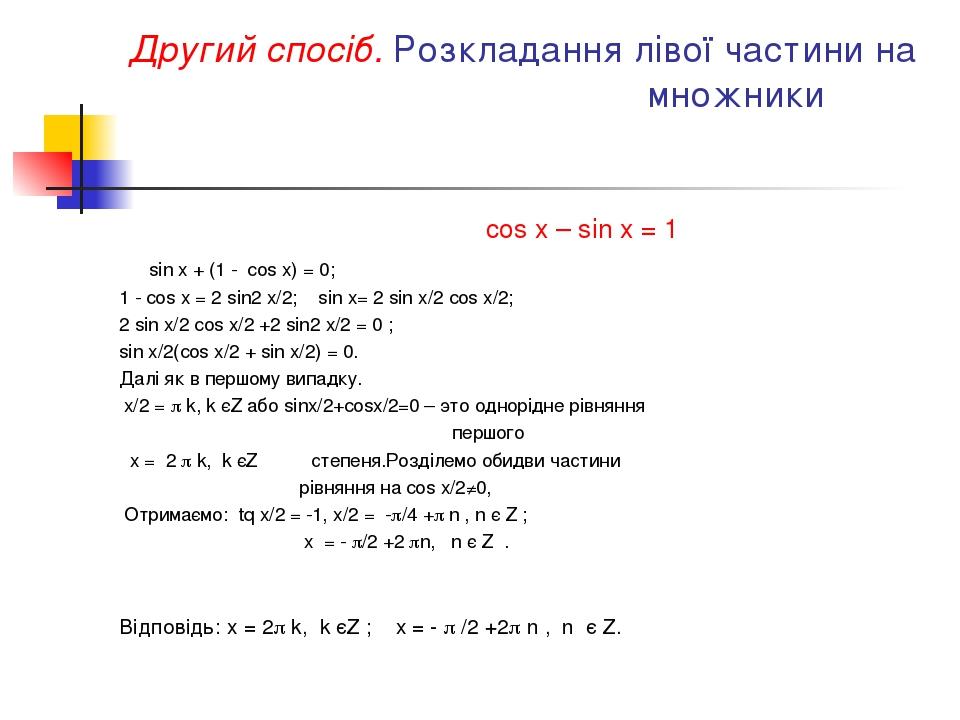 Другий спосіб. Розкладання лівої частини на множники cos x – sin x = 1 sin x + (1 - cos x) = 0; 1 - cos x = 2 sin2 x/2; sin x= 2 sin x/2 cos x/2; 2...