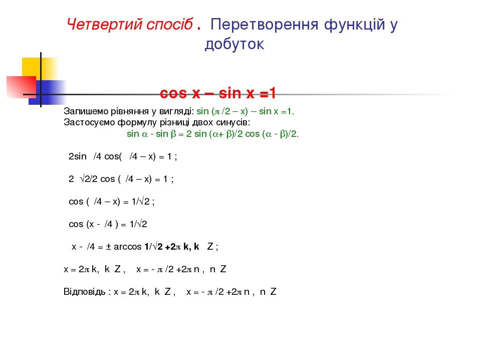 Четвертий спосіб . Перетворення функцій у добуток cos x – sin x =1 Запишемо рівняння у вигляді: sin ( /2 – x) – sin x =1. Застосуємо формулу різни...