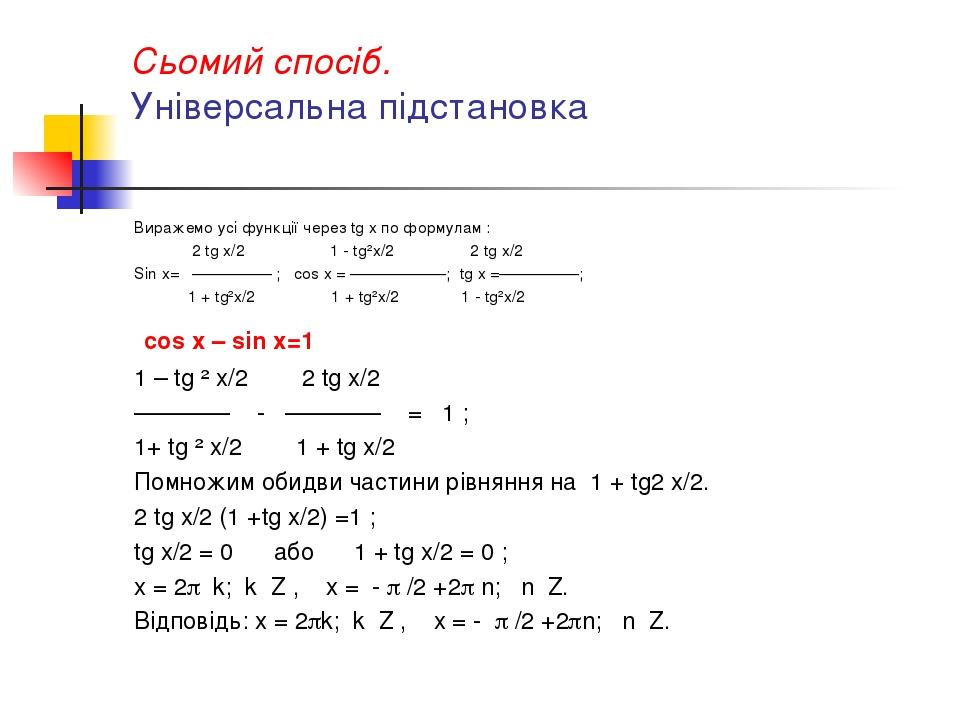 Сьомий спосіб. Універсальна підстановка Виражемо усі функції через tg x по формулам : 2 tg x/2 1 - tg²x/2 2 tg x/2 Sin x= ————— ; cos x = ——————; t...