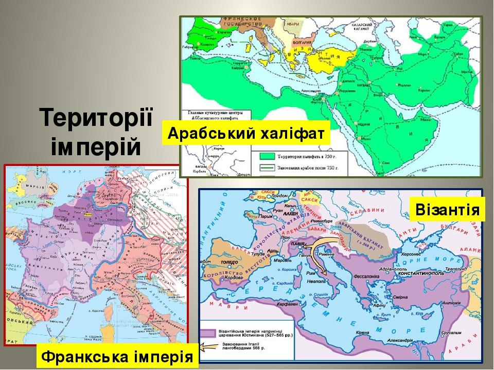 Території імперій Арабський халіфат Франкська імперія Візантія