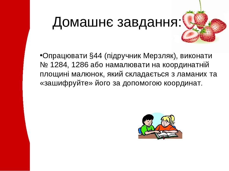 Домашнє завдання: Опрацювати §44 (підручник Мерзляк), виконати № 1284, 1286 або намалювати на координатній площині малюнок, який складається з лама...