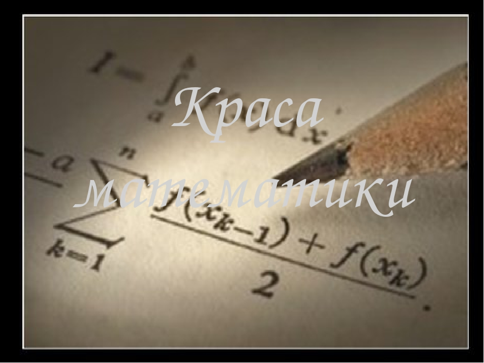 Краса математики