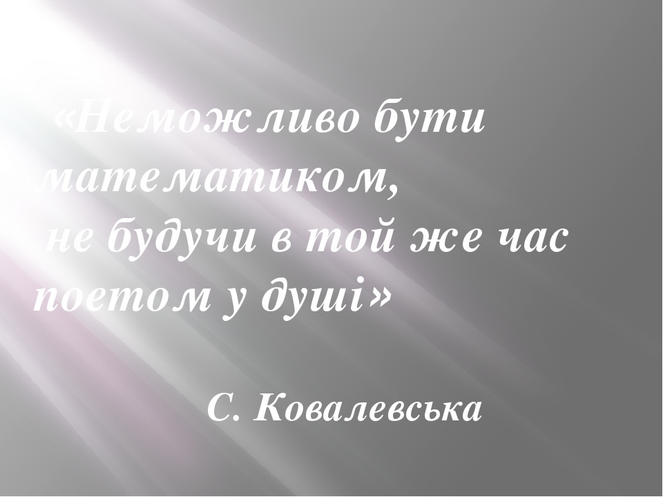 «Неможливо бути математиком, не будучи в той же час поетом у душі» С. Ковалевська