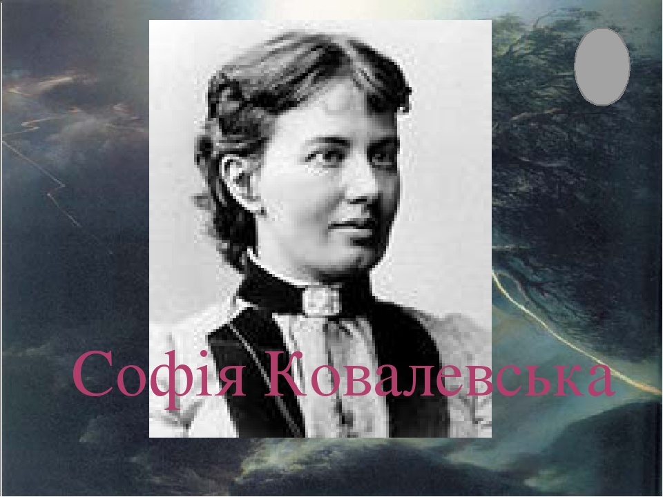 Софія Ковалевська