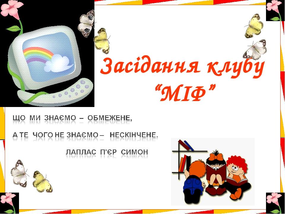 """Засідання клубу """"МІФ"""""""