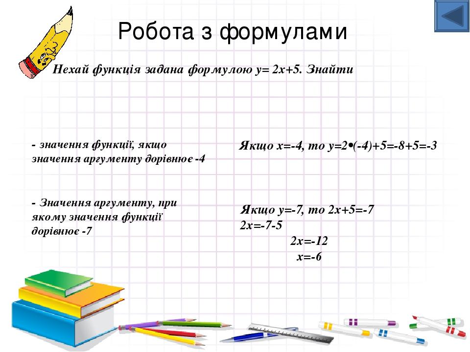 Завдання. По графіку функції знайдіть: 1) її область визначення; 2) область значень функції. 1. 2. -2 ≤ х ≤ 4 -1 ≤ у ≤ 5