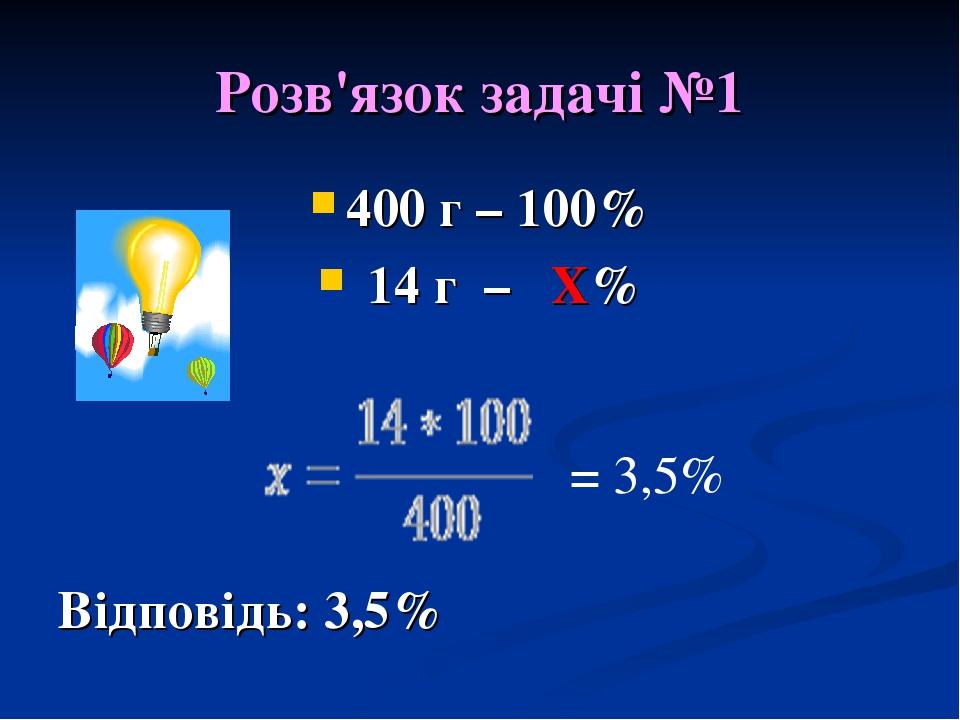 Розв'язок задачі №1 400 г – 100% 14 г – Х% Відповідь: 3,5% = 3,5%