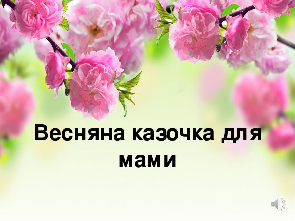 Весняна казочка для мами