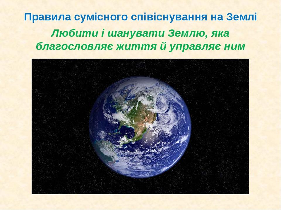 Правила сумісного співіснування на Землі Любити і шанувати Землю, яка благословляє життя й управляє ним