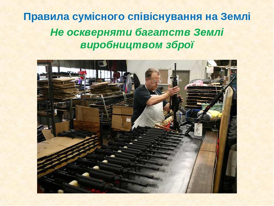 Не оскверняти багатств Землі виробництвом зброї Правила сумісного співіснування на Землі
