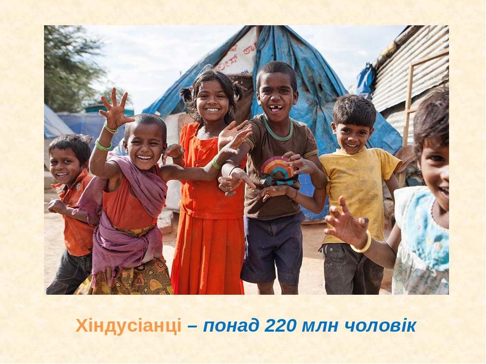 Хіндусіанці – понад 220 млн чоловік
