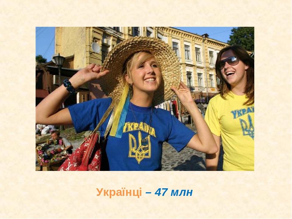 Українці – 47 млн