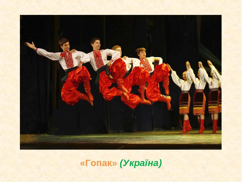 «Гопак» (Україна)