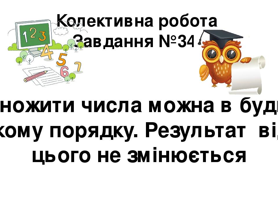 Колективна робота Завдання №340 Множити числа можна в будь- якому порядку. Результат від цього не змінюється