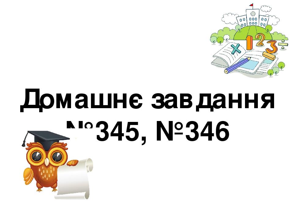 Домашнє завдання №345, №346