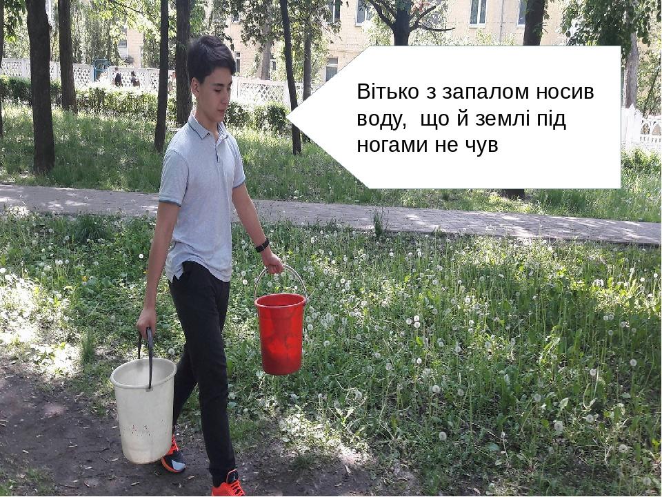 В. Чемерис «Вітька + ГАЛЯ» Вітько з запалом носив воду, що й землі під ногами не чув