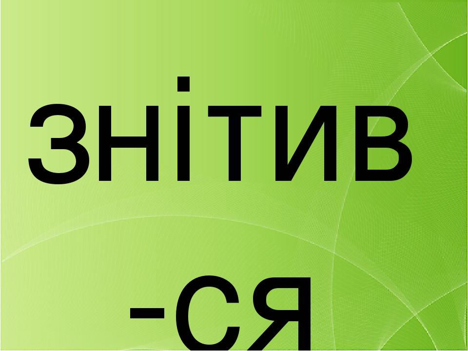 знітив-ся