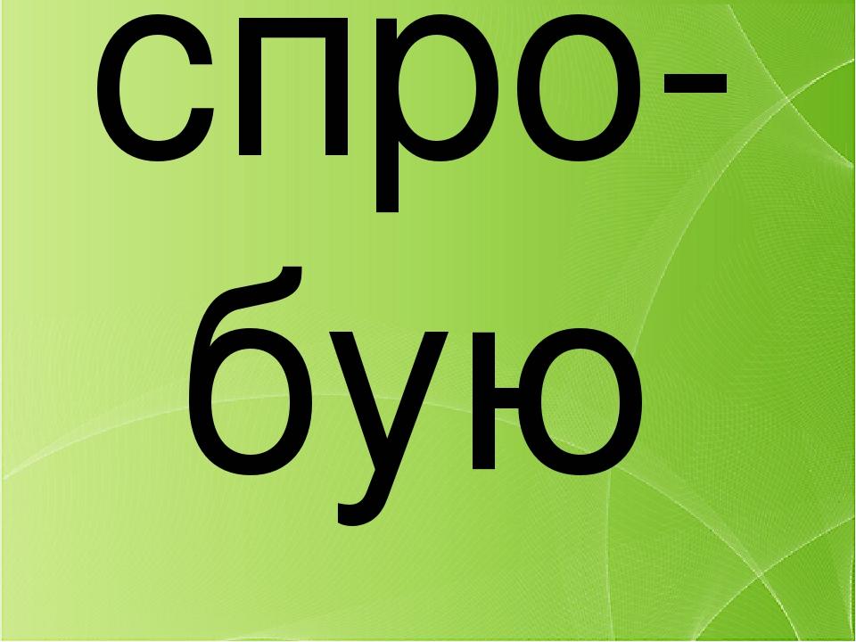 спро- бую