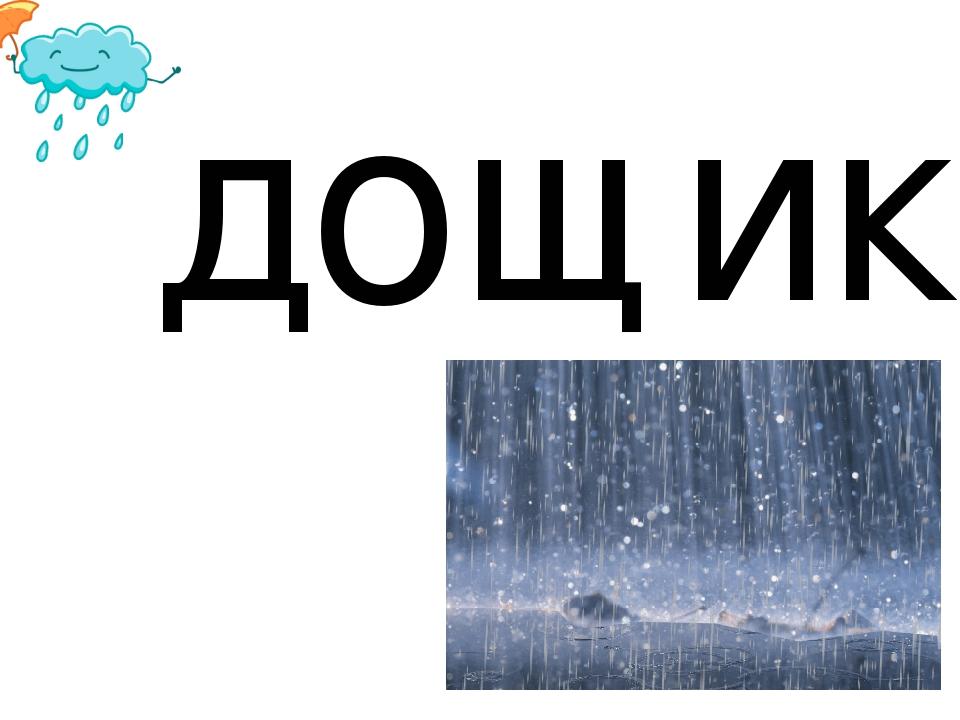 дощик