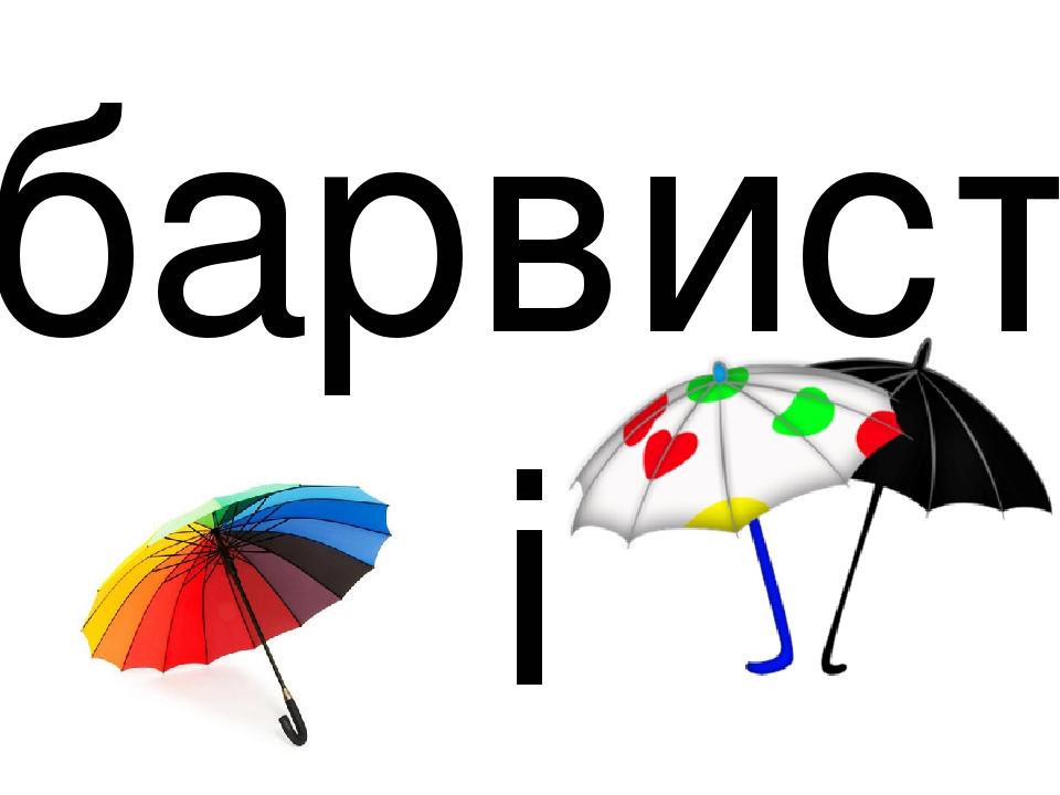барвисті