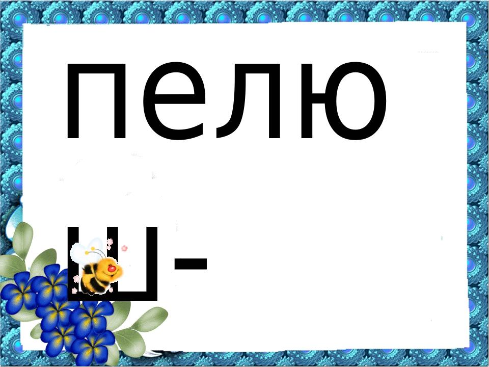 пелюш- ки