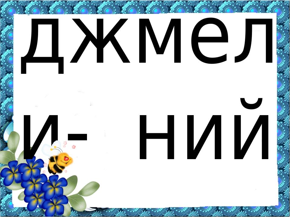 джмели- ний