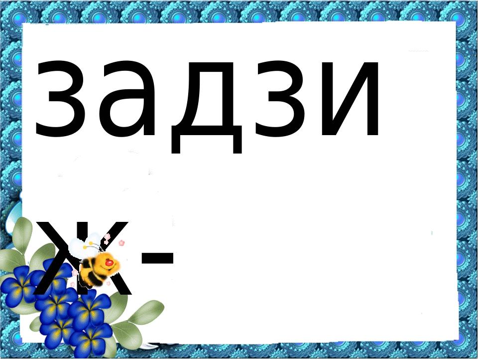 задзиж- чав