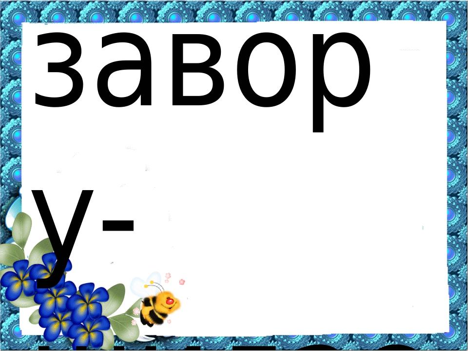 завору-шилася