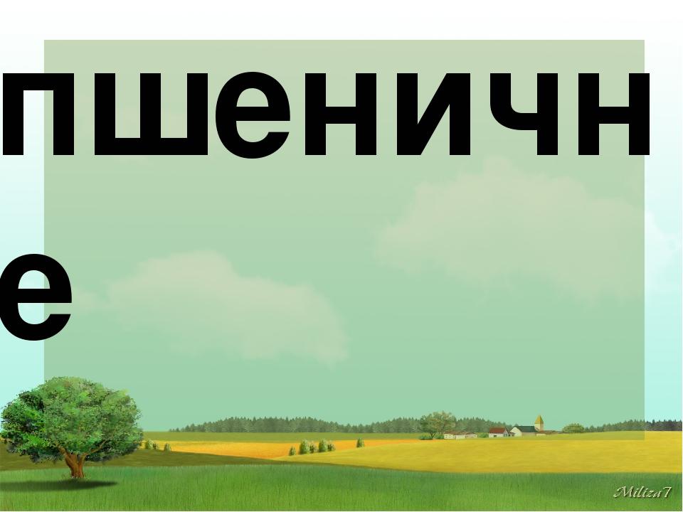 пшеничне