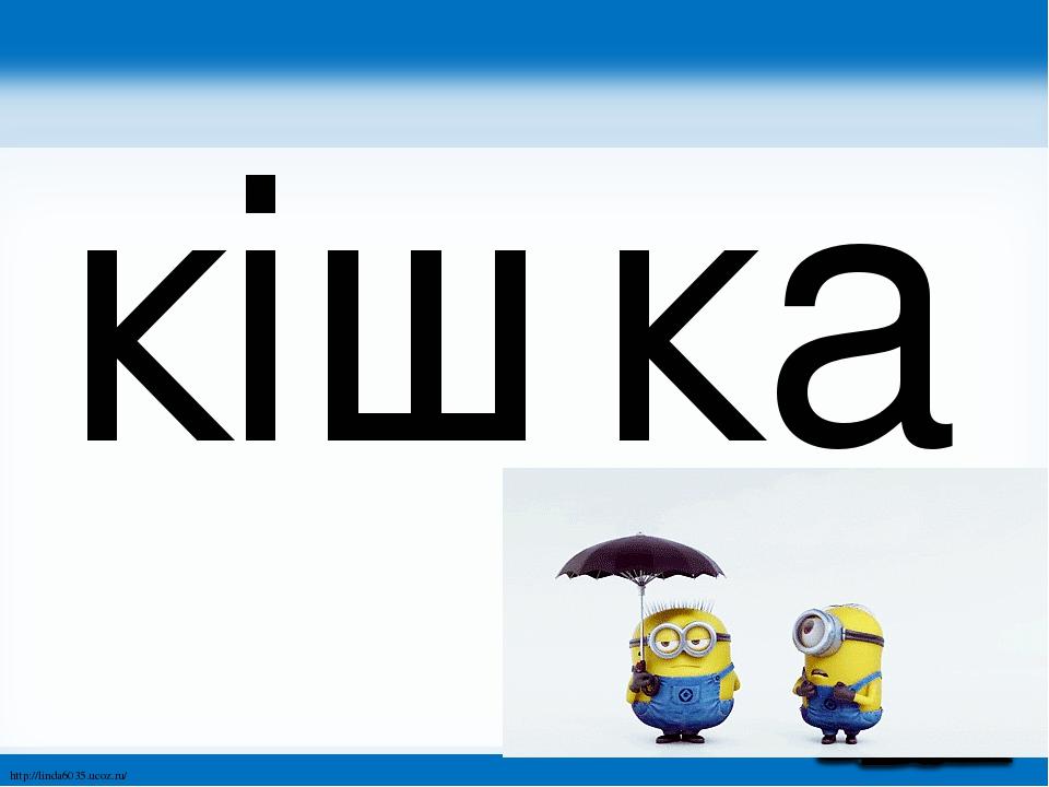 кішка http://linda6035.ucoz.ru/