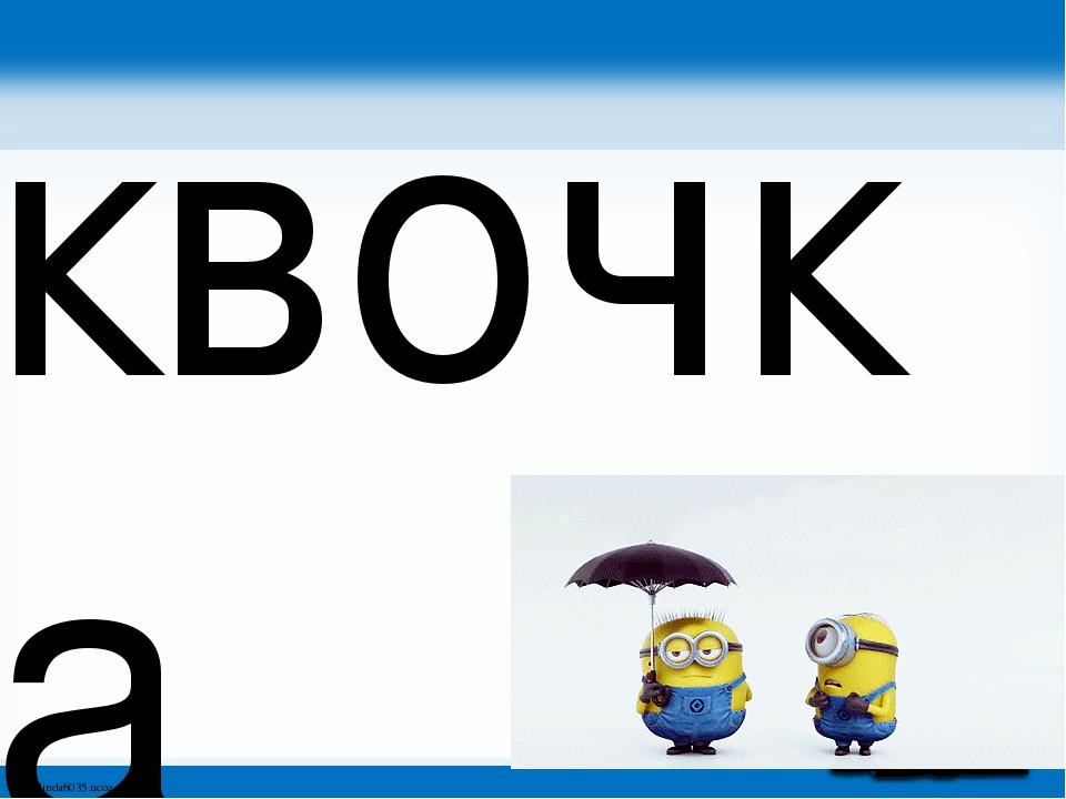 квочка http://linda6035.ucoz.ru/