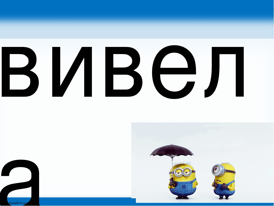 вивела http://linda6035.ucoz.ru/