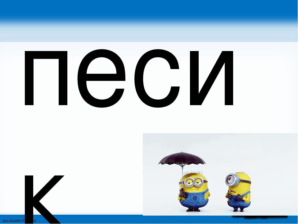песик http://linda6035.ucoz.ru/