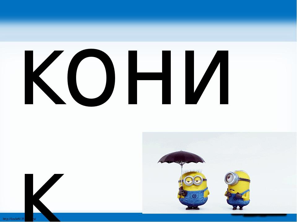 коник http://linda6035.ucoz.ru/