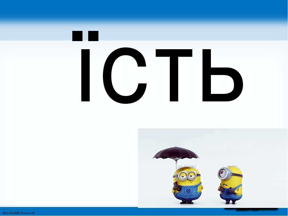 їсть http://linda6035.ucoz.ru/