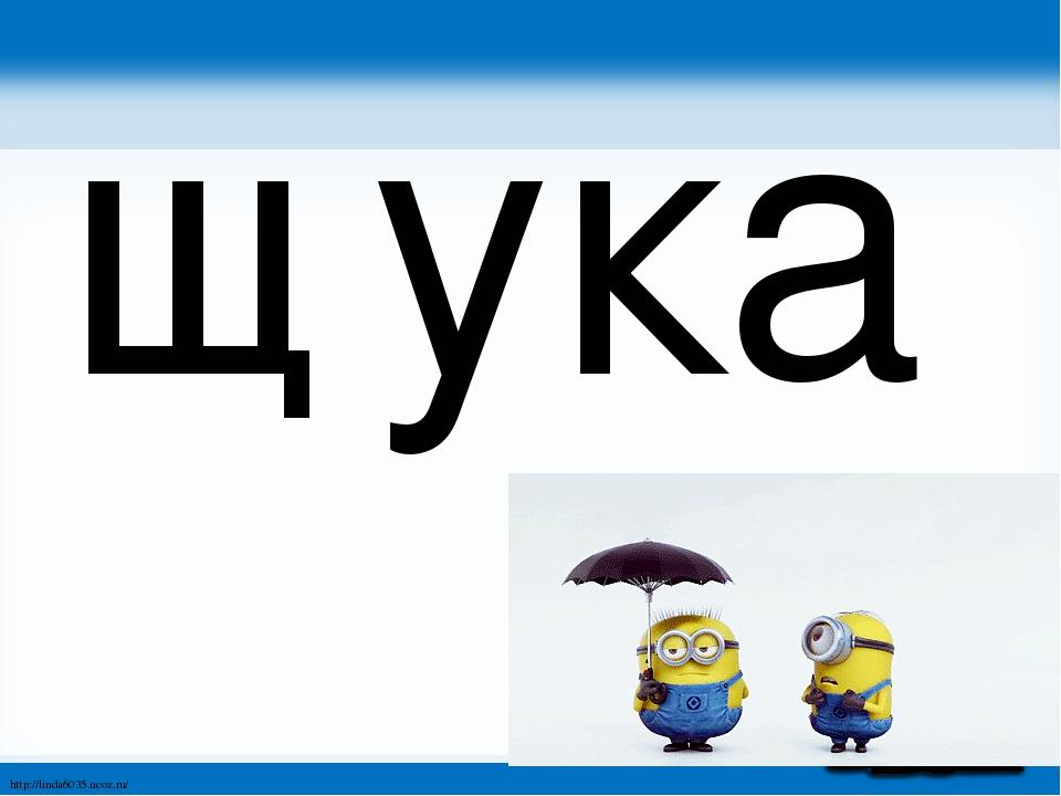 щука http://linda6035.ucoz.ru/