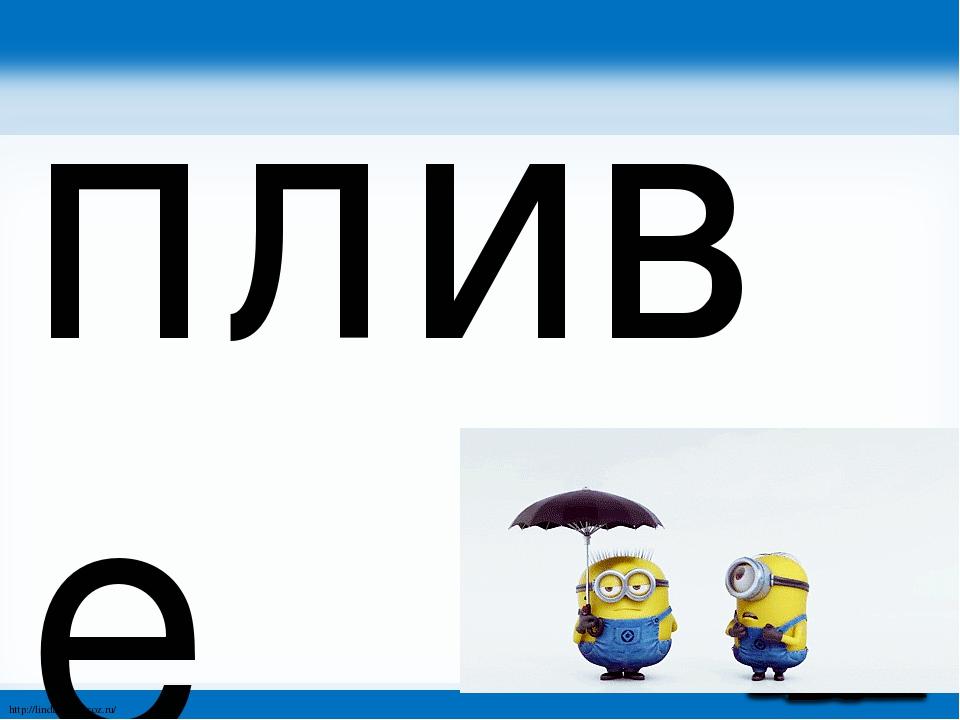 пливе http://linda6035.ucoz.ru/